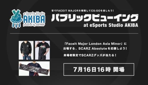 日本SZ Absoluteを応援、CS:GO『FACEIT Asia Minor Championship London 2018』のパブリックビューイングが7/16(月・祝)に「eSports Studio AKIBA」で開催