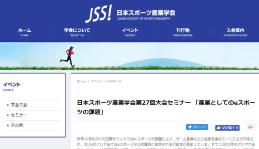 日本スポーツ産業学会の有料セミナー「産業としてのeスポーツの課題」が7/22(日)に開催