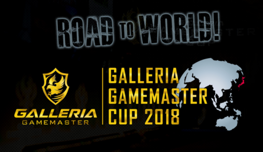 『GALLERIA GAMEMASTER CUP 2018』にCS:GO採用、優勝チームは国際大会「ZOWIE eXTREMASLAND」「IeSF2018」に日本代表として出場する権利を獲得