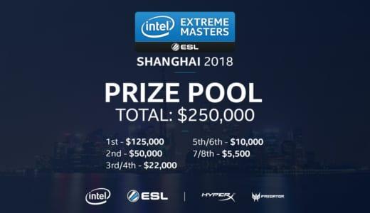 賞金総額25万ドルのCS:GO大会『IEM Shanghai 2018』が2018年8月1日(水)13時より開幕