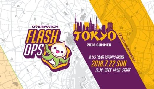 『Overwatch World Cup 2018』日本代表壮行会を兼ねた公認コミュニティイベント『FLASH OPS TOKYO 2018 SUMMER』が2018年7月22日(日)にLFS池袋で開催
