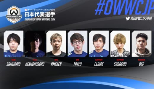 『Overwatch World Cup 2018』日本代表メンバー7名が決定、Ta1yo、Dep、Ameken、SamuraiD、Kenmohororo、SABAGOD、CLAIRE
