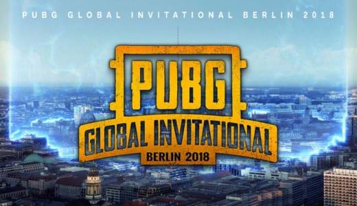 公式世界大会『PUBG Global Invitational 2018』TPP部門で韓国Gen.G Goldが優勝、日本Crest Gaming Xanadu 14位、Crest Gaming Windfal 18位