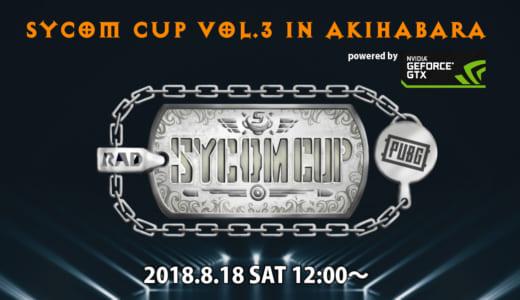 ドン勝するとゲーミングPCがもらえるPUBGイベント『Sycom Cup Vol.3 in AKIHABARA powered by NVIDIA』が8/18(土)に秋葉原で開催