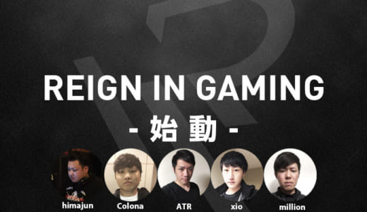 プロeスポーツチーム『DetonatioN Gaming』運営会社が新チーム『Reign In Gaming (RIG)』を発足、CS:GO国際シーンでの勝利を目指し活動開始