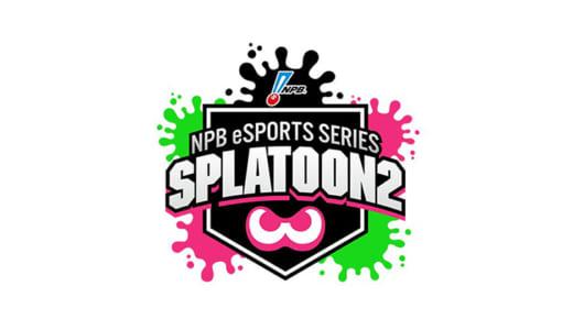 日本野球機構が『NPB eスポーツシリーズ スプラトゥーン2』を2019年春に開催、『スプラトゥーン甲子園』出場チームがプロ野球12球団対抗戦ヘ