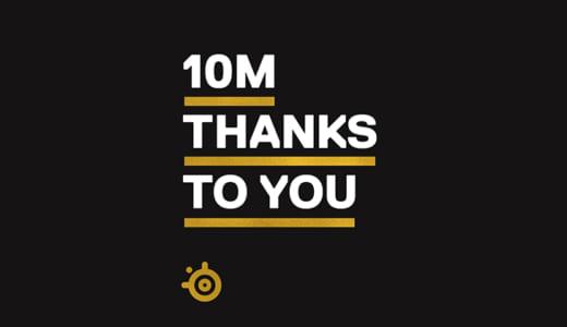 『SteelSeries』のゲーミングマウスパッド出荷数が1,000万枚を突破、記念プレゼントや公式オンラインショップの割引キャンペーン開始