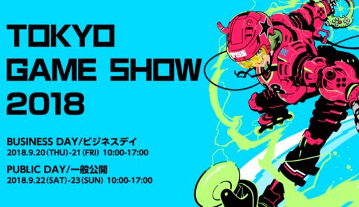 『東京ゲームショウ2018』「e-Sports X」の競技タイトル第1弾として「CoD:WWII」「スト5」「鉄拳7」「ウイイレ」といったJeSUプロライセンス認定タイトルの採用を発表