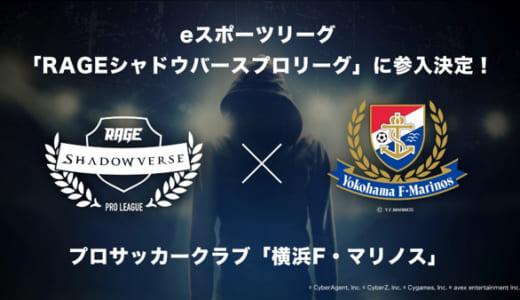プロサッカーJリーグクラブ『横浜F・マリノス』がeスポーツリーグ『RAGEシャドウバースプロリーグ』への参戦を発表