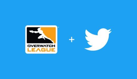 『Overwatch League』が『Twitter』と配信パートナー契約を締結