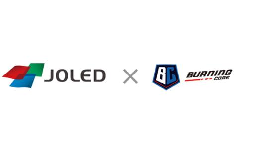 esports向けゲーミングディスプレイを共同開発、プロeスポーツチーム『Burning Core』と株式会社JOLEDがパートナーシップ契約を締結