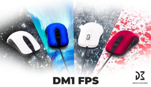 Dream Machines製ゲーミングマウス『DM1 FPS』が2018年8月中旬より国内販売開始、Pixart 3389センサー、柔軟なシューレースケーブルを採用