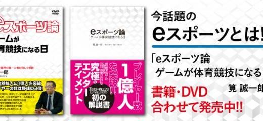 筧誠一郎 氏による書籍『eスポーツ論 ゲームが体育競技になる日』発売中