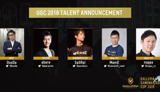 『GALLERIA GAMEMASTER CUP 2018』CS:GO部門の司会・実況・解説・アナリストが決定