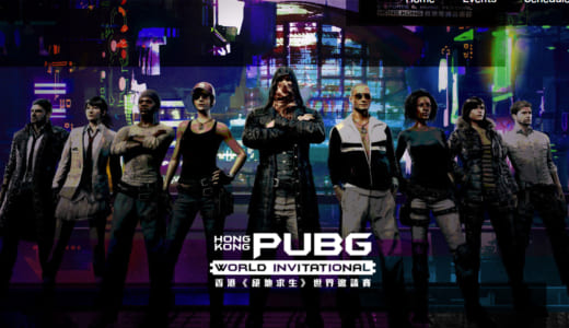 日本SunSister出場、『Hong Kong PUBG World Invitational』が2018年8月25日(土)~26日(日)に香港で開催
