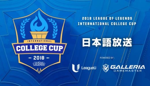 『League of Legends』学生世界大会『ICC 2018』が2018年8月16日(木)~19日(日)に中国で開催、日本語実況放送を実施