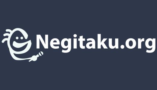 Negitaku.org 開設16周年