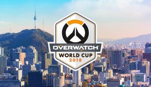 『Overwatch World Cup 2018』韓国予選で日本代表は4位に、本戦出場は韓国、フィンランドに決定