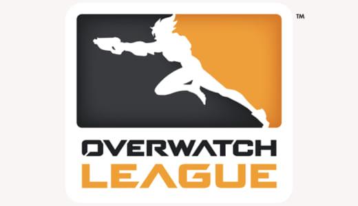 『Overwatch League』ヘ新たに2つのフランチャイズチーム「アメリカ・アトランタ」「中国・広州」が参戦