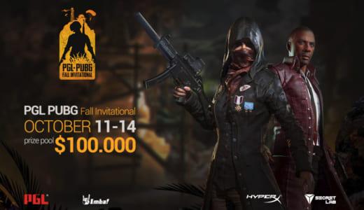 賞金総額10万ドルの『PGL PUBG Fall Invitational 2018』が2018年10月11~14日に開催