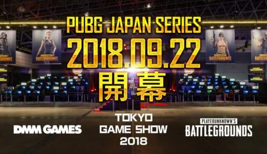 日本公式リーグ『PUBG JAPAN SERIES 2018 Season1 Phase1 Grade1』が2018年9月22日(土)、23日(日)に「東京ゲームショウ2018」で開催