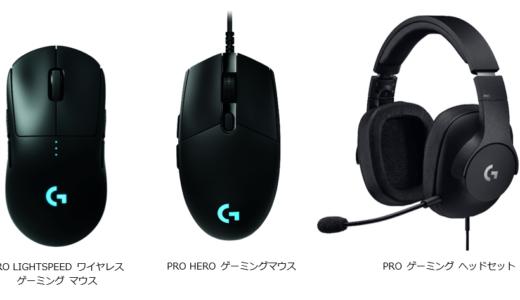 『Logicool G』から80グラムの軽量ワイヤレスゲーミングマウス『PRO WIRELESS GAMING MOUSE』など3つの「PRO」シリーズ製品が登場