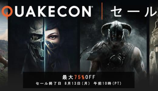『Steam』にて『QuakeCon 2018』開催記念セール実施中