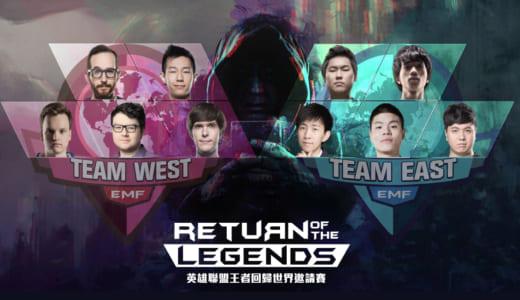 LoLの東西レジェンド対決イベント『Return of the Legends 2018』が2018年8月24日(金)に香港で開催
