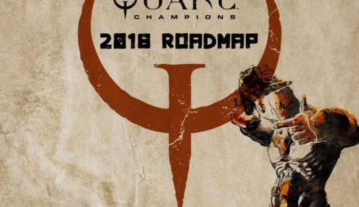 『Quake Champions』の2018年ロードマップ公開、今回のアップデートで新チャンピオン「Death Knight」、カスタムゲームBot、新モード「TDM VS BOTS」が登場