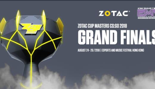 CS:GO『ZOTAC Cup Masters 2018 Grand Final』が2018年8月24日(金)~26日(日)に香港で開催