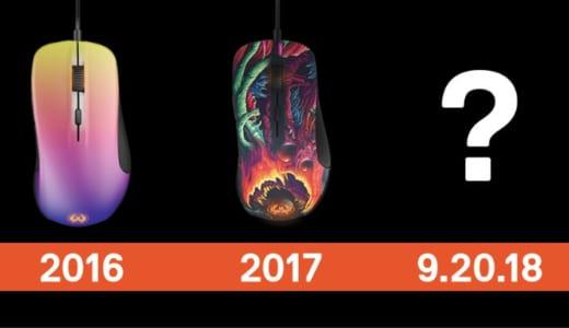 『SteelSeries』が2018年9月20日(木)に新たな『CS:GO』モデルのゲーミングマウスを発表か