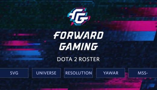北米のプロDota 2チーム『Forward Gaming』に元VJG.Stormメンバーと元FnaticのUniverseが加入