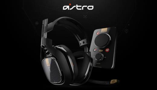 Logicoolが家庭用ゲーム機向けゲーミングブランド『ASTRO Gaming』の国内展開を開始、2018年9月20日(木)より発売開始
