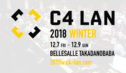 LANゲームパーティ『C4 LAN 2018 WINTER』のチケットが2018年10月8日(月)22時より発売開始