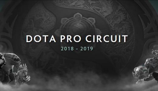Dota Pro Circuit 2018-2019』は全10大会で開催、総ポイント獲得上位12チームが公式世界大会『The International 2019』の招待出場権を獲得