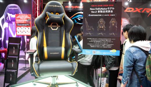 [TGS2018]『DXRACER』がプロゲームチーム『DeToNator』の最新ゲーミングチェアを公開、チームカラーのブラック&ゴールドを採用