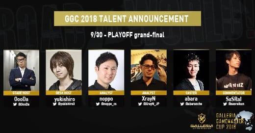 『GALLERIA GAMEMASTER CUP 2018』CS:GO部門オフラインファイナルの出演ホスト、キャスター、アナリスト発表
