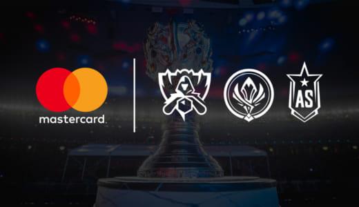 クレジットカード『Mastercard』が『League of Legends』のグローバルパートナーに、グローバルイベントの決済サービスを独占提供、ファンサービスも実施