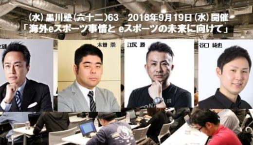 「黒川塾 63 海外eスポーツ事情とeスポーツの未来に向けて」が2018年9月19日(水)に開催