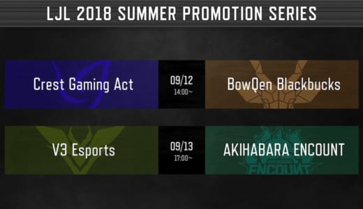 LoL日本プロリーグ入れ替え戦『LJL 2018 Summer Promotion Series』で「Crest Gaming Act」「V3 Esports」が勝利し次シーズンも出場へ
