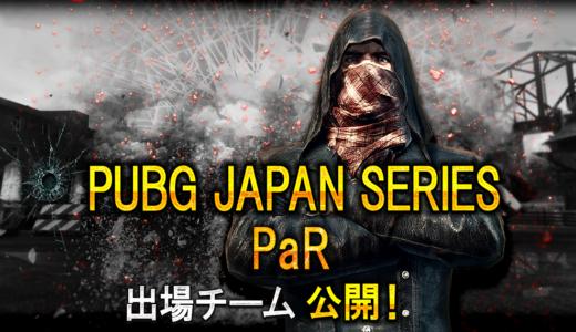 公式リーグ『PUBG JAPAN SERIES 2018 Season1』入れ替え戦の出場40チーム発表、2018年9月15日(土)、16日(日)に実施