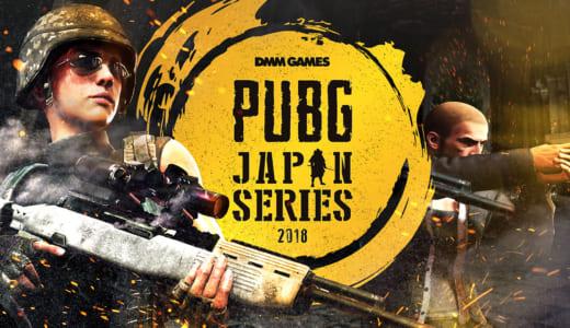 日本公式リーグとなった『PUBG JAPAN SERIES 2018』の変更点、出場選手の心構えが公開
