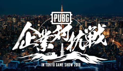 『PUBG企業対抗戦 in TOKYO GAME SHOW 2018』に40社40チームが参戦、生き残りをかけた戦いに社長自ら出場する企業も