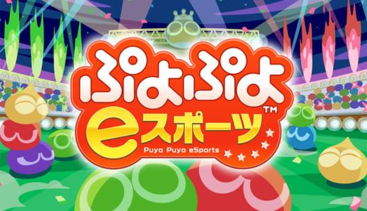 セガが「日本eスポーツ連合」公認タイトル『ぷよぷよeスポーツ』を発表、2018年10月25日よりNintendo Switch、PS4でダウンロード販売開始