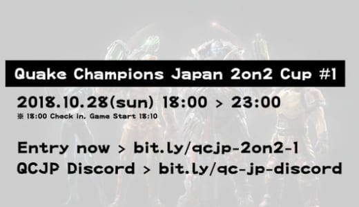 『Quake Champions Japan 2on2 Cup #1』が2018年10月28日(日)18時より開催
