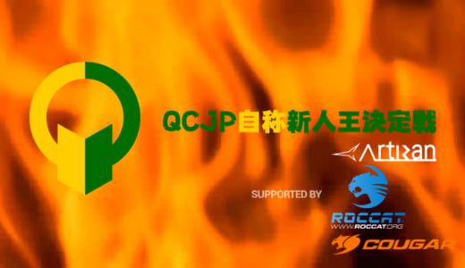『Quake Champions』Duel大会『QCJP 自称新人王決定戦』でezkatkaが優勝