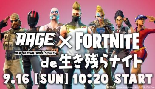 『フォートナイト』の大型オフラインイベント『RAGE × Fortnite de 生き残らナイト』が9月16日(日)に幕張メッセで開催