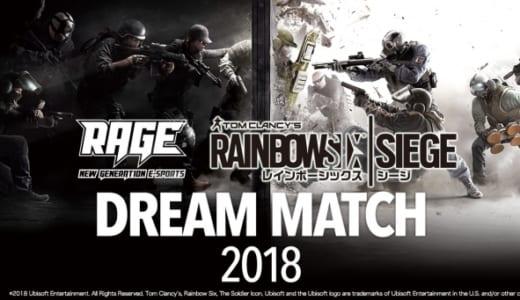 世界王者「G2 Esports」が『RAGE Rainbow Six Siege DREAM MATCH 2018』に出場、日本・野良連合、父ノ背中と9月16日(日)に幕張メッセで対戦