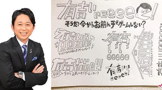 テレビ東京がeスポーツ番組「有吉ぃぃeeeee! そうだ!今からお前んチでゲームしない?」を2018年10月28日(日)から毎週日曜22時に放送