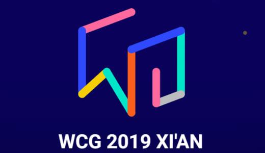 グローバルeスポーツフェスティバル『World Cyber Games 2019』が2019年7月18~21日に中国・西安で開催